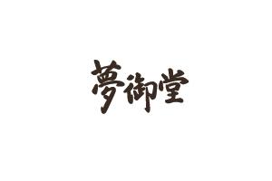 夢御堂(ゆめみどう)