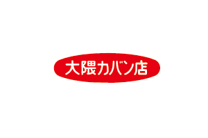 大隈カバン店