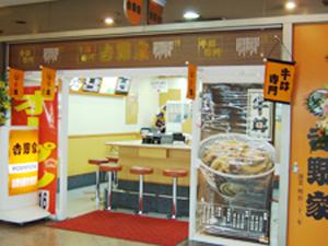 吉野家博多駅地下街店