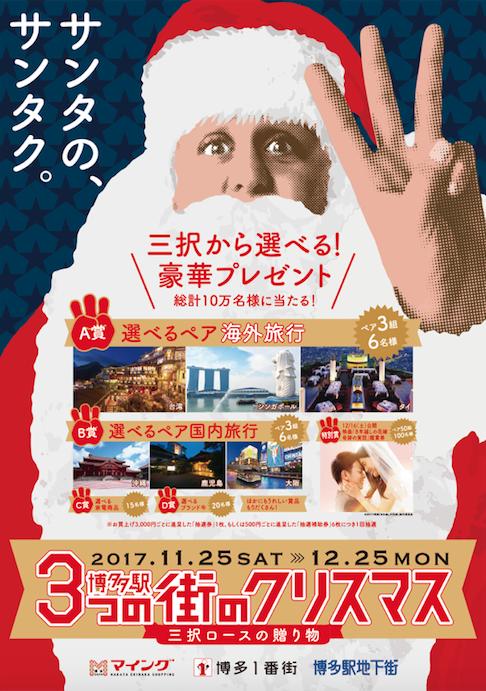 スクリーンショット 2017-11-24 17.46.40