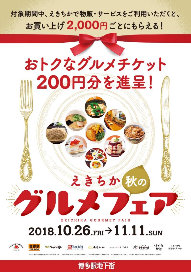 2018-autumn-gourmet