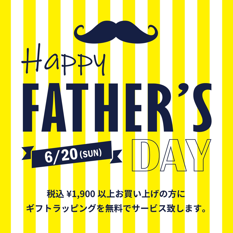 brick-house-fathersday