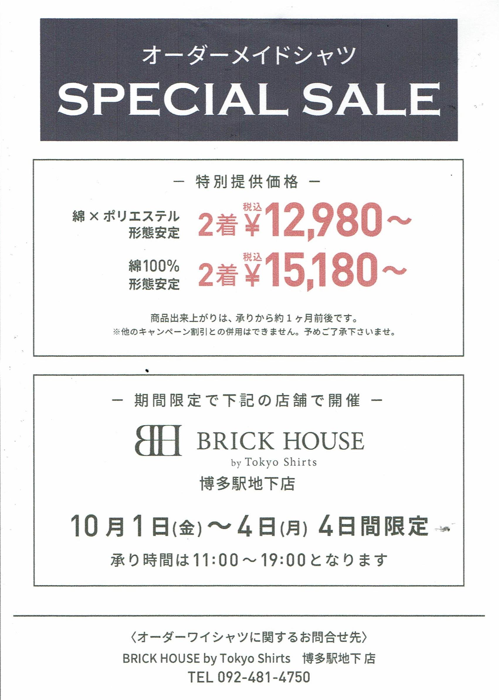 brick-house-orderbargain-202110